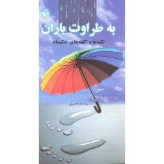 به طراوت باران