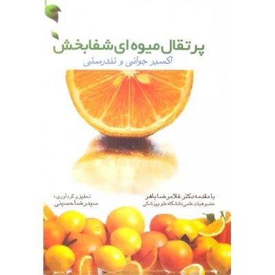 پرتقال میوه ای شفابخش