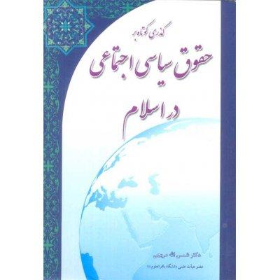گذری کوتاه بر حقوق سیاسی اجتماعی در اسلام