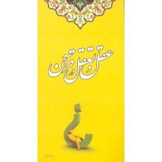 عقل و تعقل در قرآن