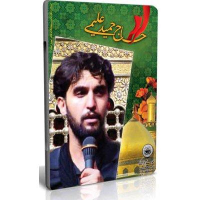 کربلایی حمید علیمی-گلچین سینه زنی92