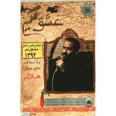 حاج عبدالرضا هلالی-دهه اول محرم92