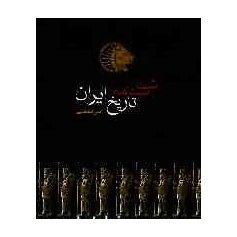 شناسنامه تاريخ ايران
