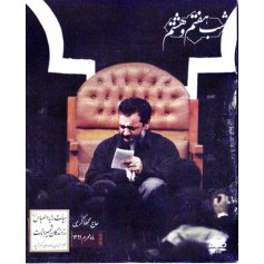 حاج محمود کریمی/ دی وی دی تصویری