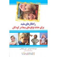 راهکارهای مفید برای حذف توقع های بیجا در کودکان