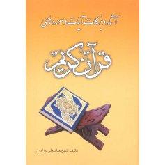 آثار و برکات آیات و سوره های قرآن کریم