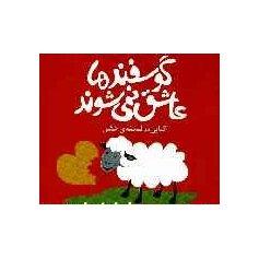گوسفندها عاشق نمی شوند - کتابی در فلسفه عشق