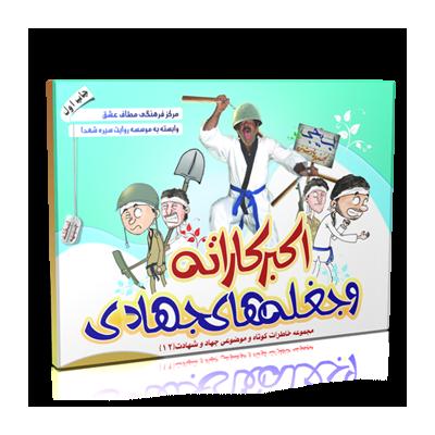 اکبر کاراته و جغله های جهادی