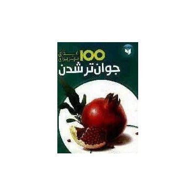 100 غذای برتر برای جوان تر شدن