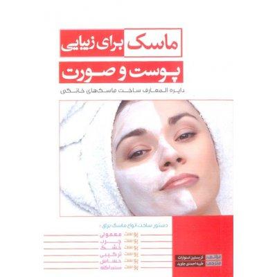 ماسک برای زیبایی پوست و صورت