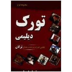تورک دیلیمی - نگاهی گذرا بر فرهنگ و فضائل ترکان