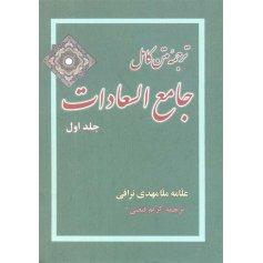 کتاب ترجمه کامل جامع السعادات
