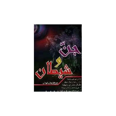 جن و شیطان - تحقیقی قرآنی روایی و عقلی