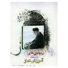زیبایی های نماز به انضمام آموزش نماز