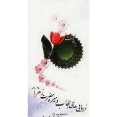 زیبایی های حجاب و سیره حضرت زهرا(س)