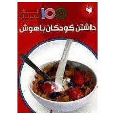 100 غذای برتر برای داشتن کودکان باهوش