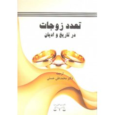 تعدد زوجات در تاریخ و ادیان