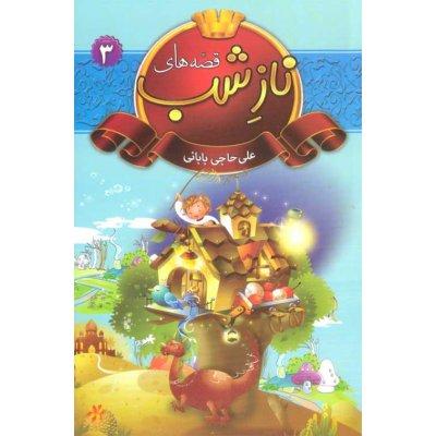 قصه های ناز شب 3