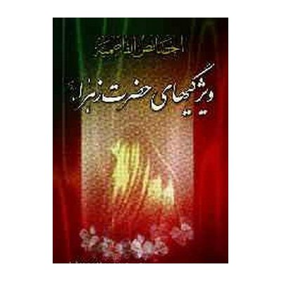 خصائص الفاطمیه - ویژگی های حضرت فاطمه زهرا(س)