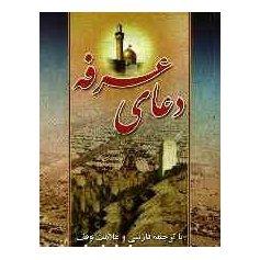 دعای عرفه با علامت وقف و ترجمه روان فارسی