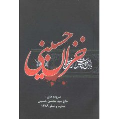 خزان حسینی