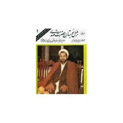نغمه هایی از بلبل بوستان حضرت مهدی(عج) - جلد 1