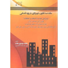 ماده صد شهرداری در رویه قضایی