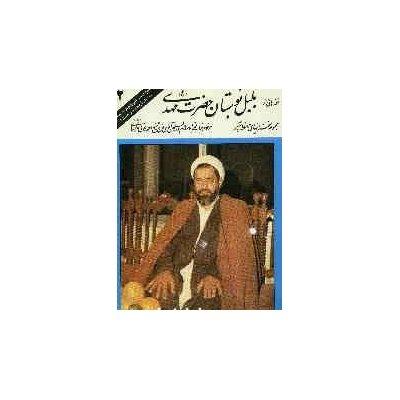 نغمه هایی از بلبل بوستان حضرت مهدی(عج) - جلد 2