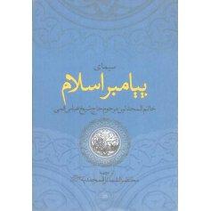 سیمای پیامبر اسلام