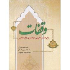 وقفات مع الشعر العربی الحدیث و المعاصر