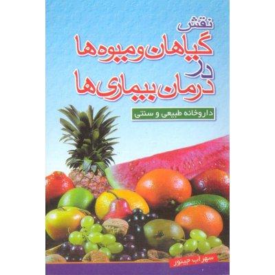 نقش گیاهان و میوه ها در درمان بیماری ها