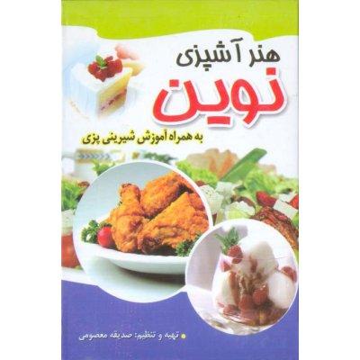 هنر آشپزی نوین