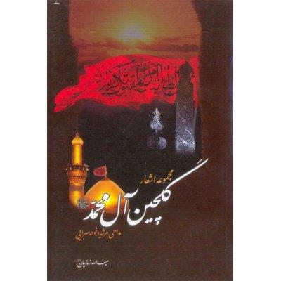مجموعه اشعار گلچین آل محمد(ص)
