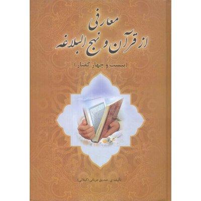 معارفی از قرآن و نهج البلاغه