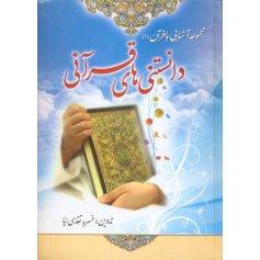 دانستنی های قرآنی