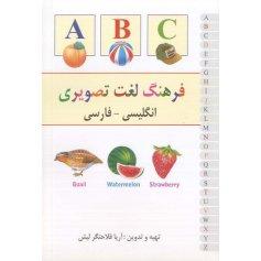 فرهنگ لغت تصویری انگلیسی - فارسی
