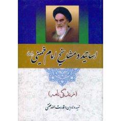 اساتید و مشایخ امام خمینی (ره)