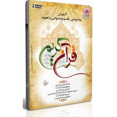 آموزش قرآن بزرگسالان