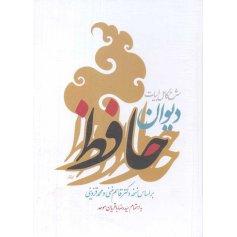 شرح کامل ابیات دیوان حافظ