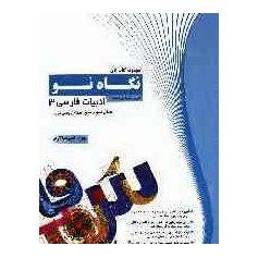 درس نامه و تست ادبیات فارسی 3 - سال سوم دبیرستان (ریاضی و تجربی)