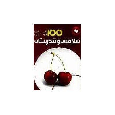 100 غذای برتر برای سلامتی و تندرستی