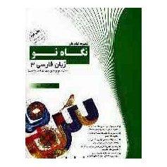 درس نامه و تست زبان فارسی 3 - سال سوم دبیرستان