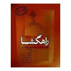 راهگشا - کمک آموزشی زبان و ادبیات فارسی دوم راهنمایی