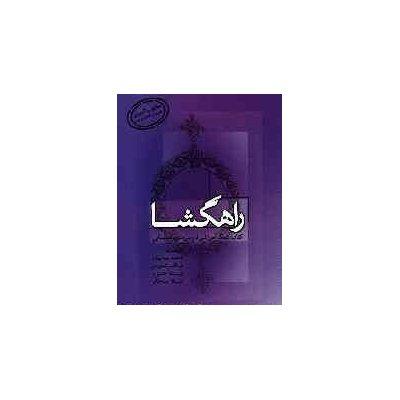 راهگشا - کمک آموزشی زبان و ادبیات فارسی سوم راهنمایی
