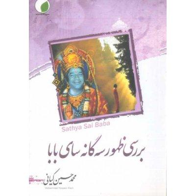 بررسی ظهور سه گانه سای بابا