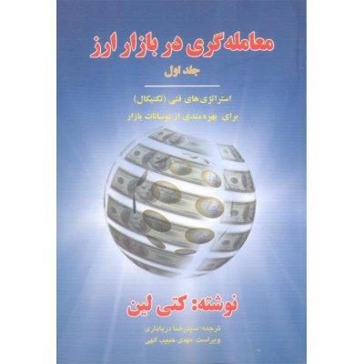 معامله گری در بازار ارز - استراتژی های تکنیکال (جلد 1 )