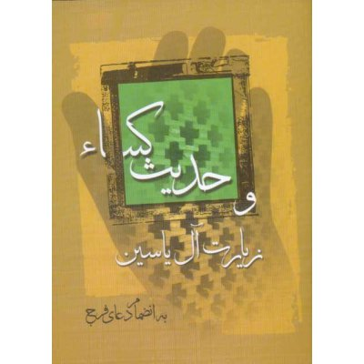 حدیث کساء و زیارت آل یاسین