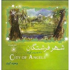 شهر فرشتگان - 21 داستان کوتاه