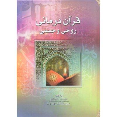 قرآن درمانی روحی و جسمی