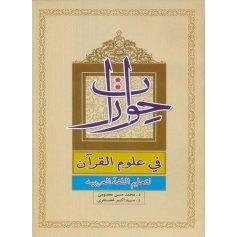 حوارات فی علوم القرآن